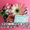 バレンタインチョコベスト3発表!チョコレート好きが選ぶ美味しいチョコ