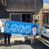 稲沢市議会議員選挙に立候補しました。