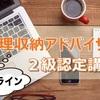 【整理収納アドバイザー2級オンラインで受講できます!】