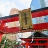 『日本の伝統の正体』