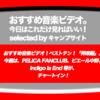 第494回【おすすめ音楽ビデオ!】「おすすめ音楽ビデオ ベストテン 日本版」!2018/10/25 分。indigo la End、Official髭男dism、ピエール中野、スキッツォイドマン、PELICA FANCLUB の5曲が新登場!が回数上昇中!