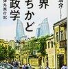 『世界まちかど地政学』 藻谷浩介