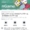 nGAMEのご案内