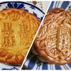 【おうち中華スイーツ】横浜中華街のおすすめ月餅