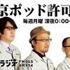 配信)東京ポッド許可局 名古屋公演
