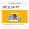 【審査開始から1週間】はてなブログ初心者でもGoogleAdSense(アドセンス)合格!