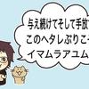 2017年下半期活動報告~ブログ更新が止まる程の怒涛の4カ月~