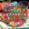【アイス】食べてみた『ハーゲンダッツ~マスカルポーネ&ベリー~』
