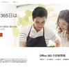 Office365の導入・機能の紹介等のメモ(まとめ) [随時追記]