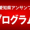 2017年度愛知県アンサンブルコンテストプログラム(東尾張地区中学校の部)【管楽器担当のあるあるネタ特別編】
