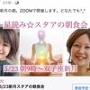 5/23双子座新月ZOOMスタア☆新月朝食会