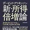 新・所得倍増論/デービッド・アトキンソン