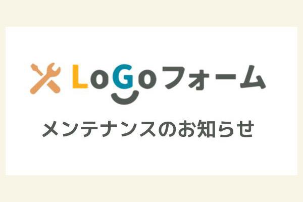 LoGoフォーム メンテナンスのお知らせ(2021年02月25日)