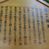 「金沢お宮さんめぐり」で逆さ狛犬のいる神社を数える(後編)