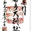 布多天神社の御朱印(東京・調布市)〜ハロウィンも通りゃんせの寛容さ