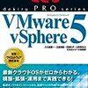 「できるPRO VMware vSphere 5」のご紹介 - 5/8発売