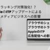 トラッキング対策強化!?AppleのITPアップデートによる広告メディアビジネスへの影響