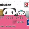 お買いものパンダ柄の楽天カードが無事到着!数量限定なのでお早めに!