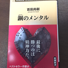 【書評】百田尚樹「鋼のメンタル」精神の強さを鍛えたい人にはおすすめ!