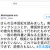 日本国紀を読み終えました(^^♪