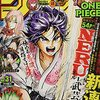 ワンピースと呪術廻戦休載。週刊少年ジャンプ2021年31号と32号感想!ネタバレ注意!
