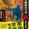 山本周五郎『少年間諜X13号』