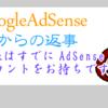 GoogleAdSenseに申し込んで最初の返信は3時間後に来ました「お客様はすでにAdSense アカウントをお持ちです」