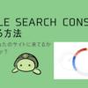 Google Search Consoleを設定する方法をわかりやすく解説🌟