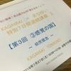 「KAGAYAKI ×まなゆい」特別7日間連続講座。   今日は、3回目。