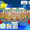 Christmas セイントナイトライブ♪ 今夜は朝まで寝かさNight!