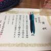 中国語朗読の全国大会で優秀賞を獲得、及びその経緯