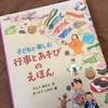 行事を子どもにわかりやすく教える本