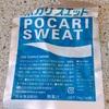 風邪ひいたときのポカリスエットのありがたさは異常。水分補給にはこれだね。