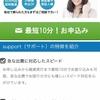 【金融】support(サポート)