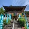 新四国曼荼羅 61番 定福寺