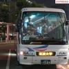 関鉄観光バス
