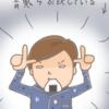 【パフォーマンスUP】睡眠の重要性