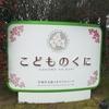 子連れで九州旅行へ行ってきた。③ ~1日目 青島海岸・神社編~