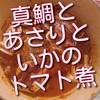 真鯛とあさりといかのトマト煮を作りました!パスタにも美味しそうでお薦めです!