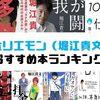 ホリエモン(堀江貴文)の本|おすすめ17選をランキングで紹介