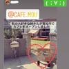 カフェ【mou】100円握りしめてくるお店にしたい