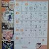 #356 11月のカレンダーと夫の通勤ウォーキング【日記】