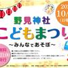 ◆高槻商工会議所青年部:令和2年10月25日(日)16:00~開催!「野見神社こどもまつり」◆