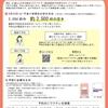 新型コロナウイルスワクチン接種予約(第2弾)