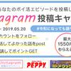 ポイントインカムでinstagram投稿キャンペーンで最大1550円もらえる!2019年5月20日まで!