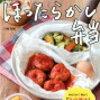【スッキリ】4/2 あまこようこさん『フライパン1つで8分で完成☆ピザ&円盤餃子』の作り方