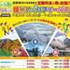 NEXCO東日本 ドラぷら ドラ割「信州めぐりパス」で白馬八方スキー場へ滑り納めに行ってきました