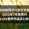 2021年7月発売のDLsite新作音声作品まとめ②【おすすめASMR】