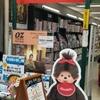 【モンチッチお店】新小岩にモンチッチの売り場ができました!
