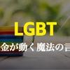 【LGBT】今、LGBTというお金が動く魔法の言葉